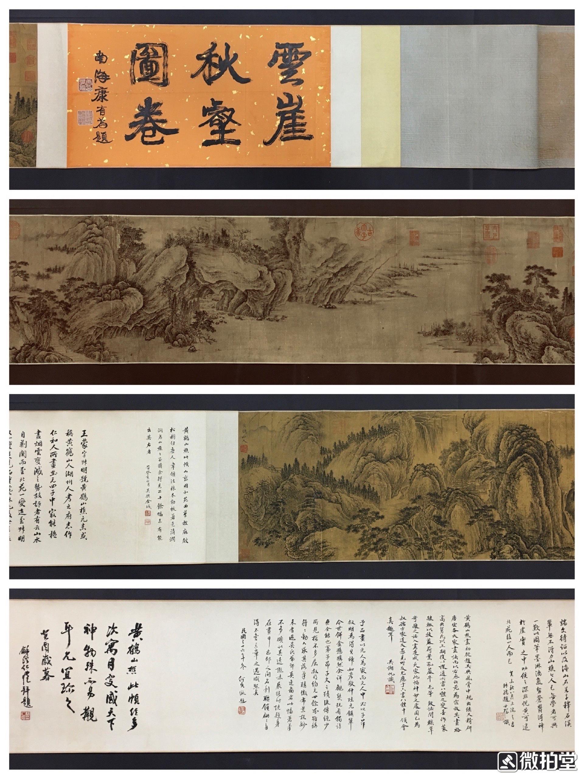 王蒙 山水绢本手卷