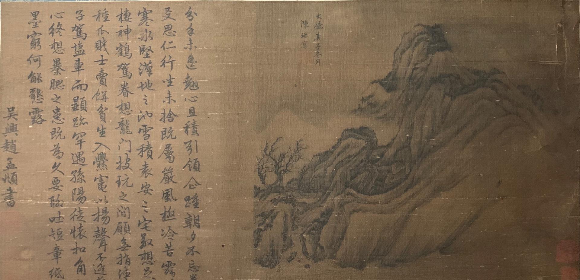 赵孟頫 陈琳 绢本书画合璧