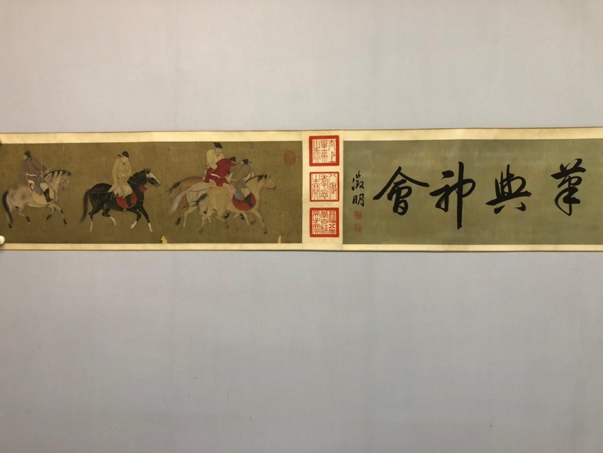 赵孟頫 人马图 绢本手卷