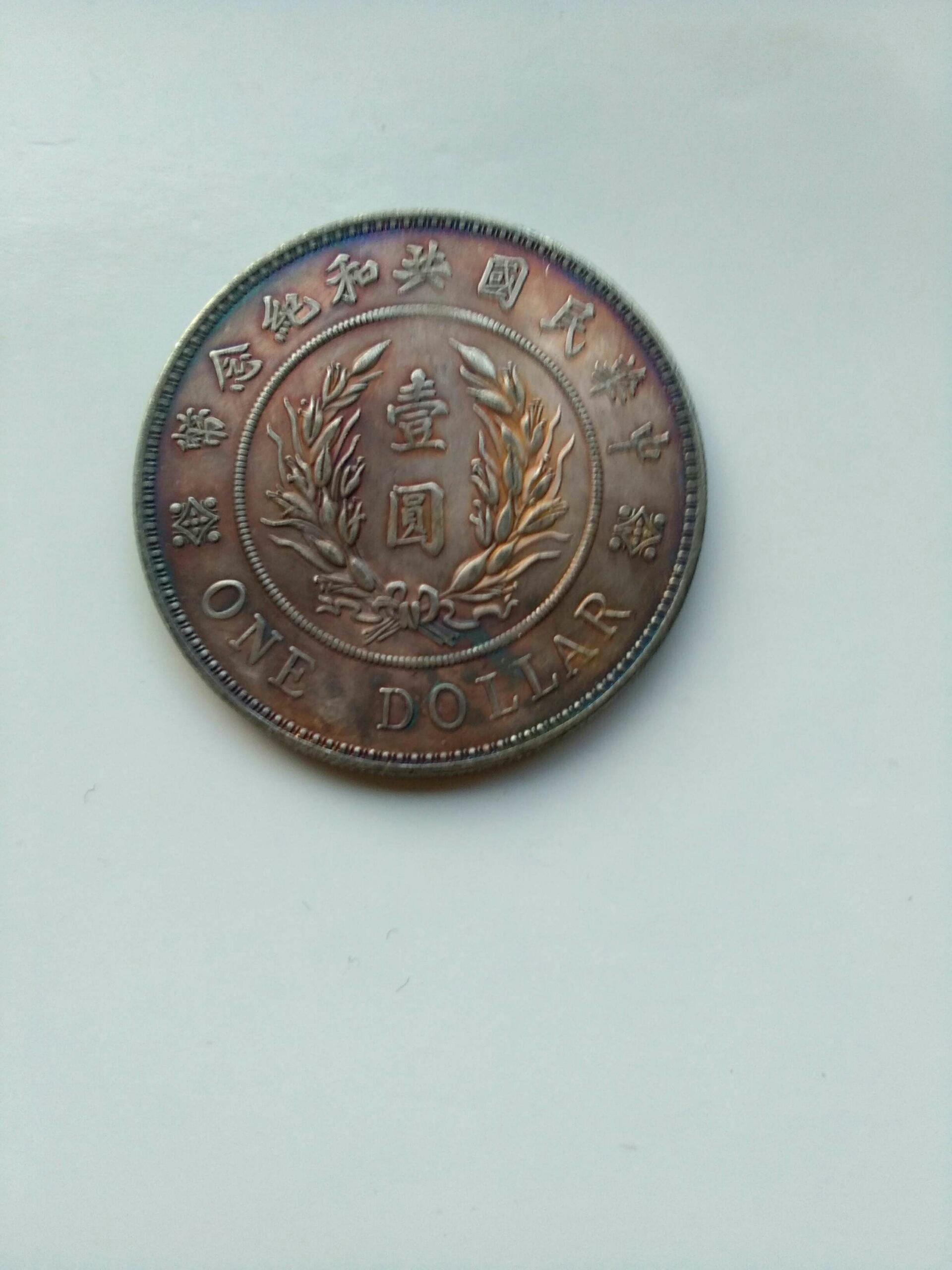 中华民国共和纪念币