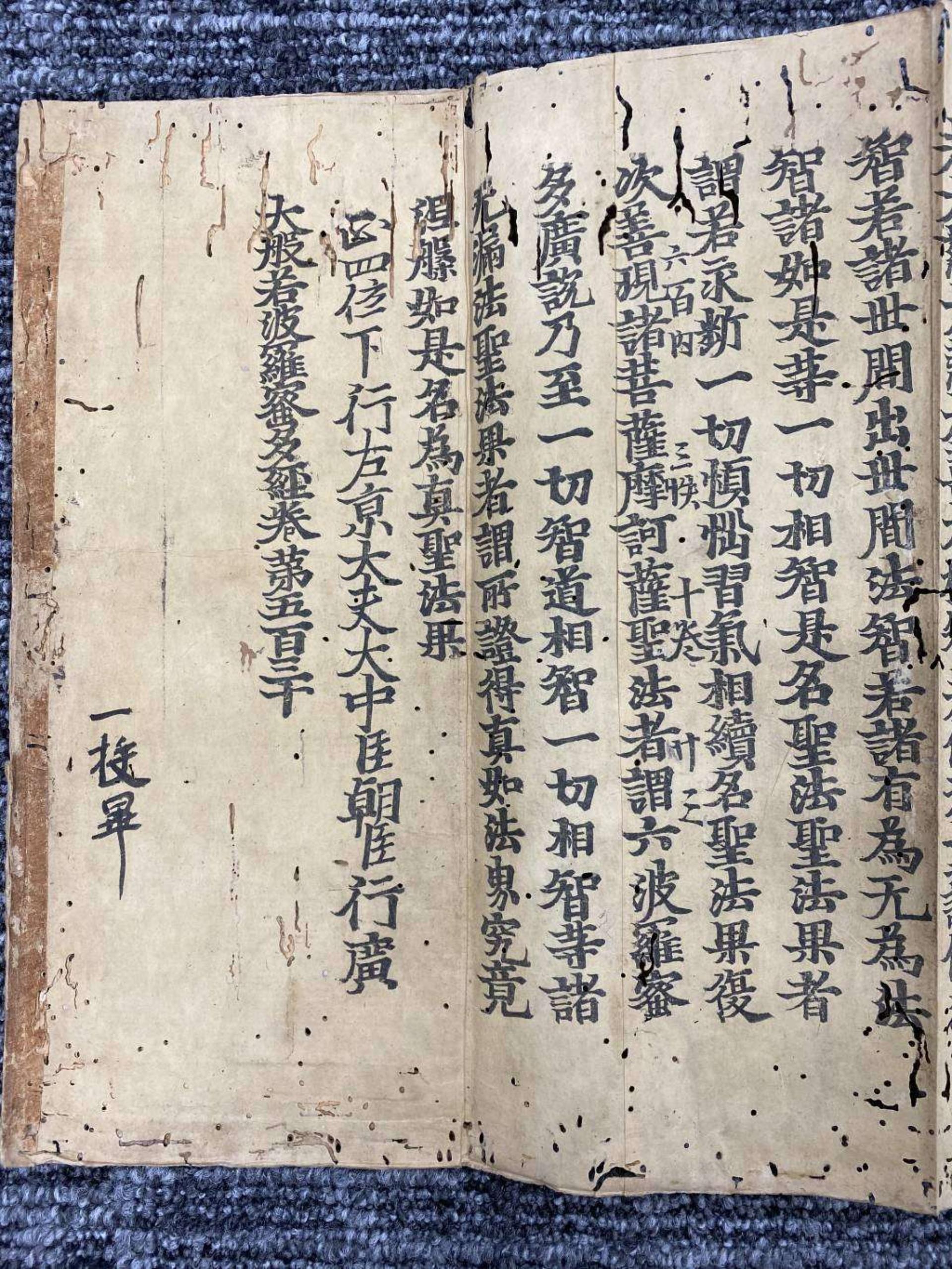 日本刊刻 大般若波罗蜜多经