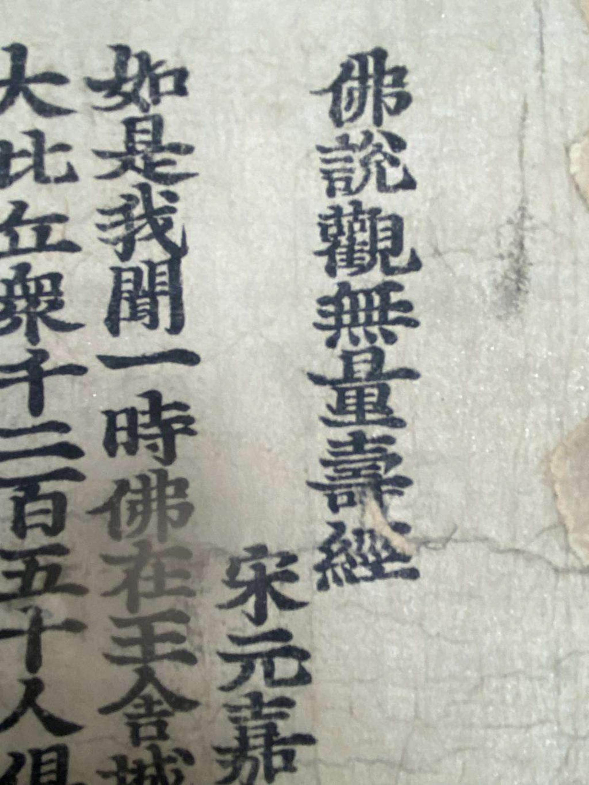 日本刊本 佛說觀無量壽經