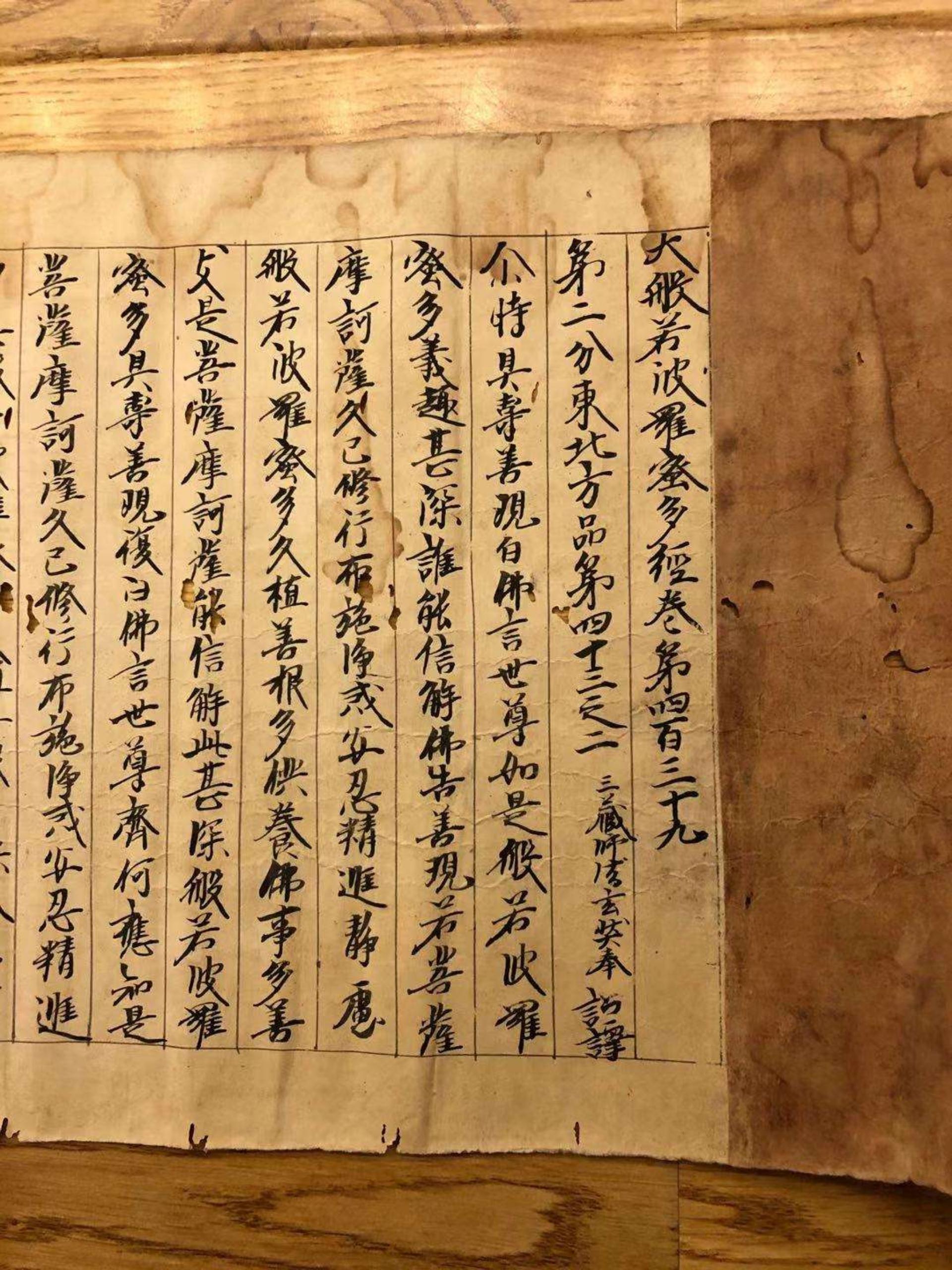 Handwritten buddhist scriptures 手写佛经